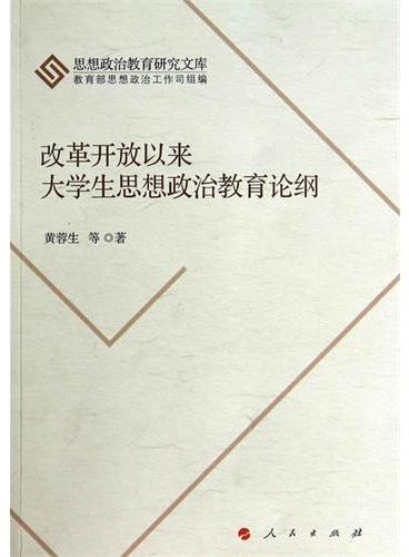 改革开放以来大学生思想政治教育论纲(J)(思想政治教育研究文库)