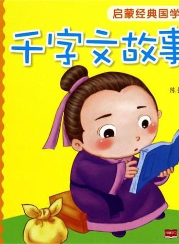 0~3岁宝宝必读早教童书-启蒙经典国学必读