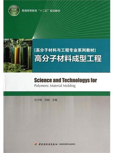 """高分子材料成型工程(普通高等教育""""十二五""""规划教材、高分子材料与工程专业系列教材)"""