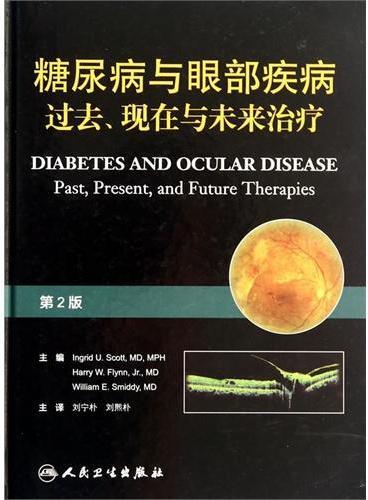 糖尿病与眼部疾病:过去、现在与未来治疗(翻译版)