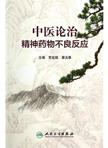 中医论治精神药物不良反应
