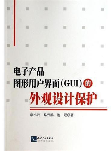 电子产品图形用户界面(GUI)的外观设计保护