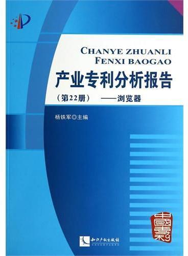 产业专利分析报告(第22册)