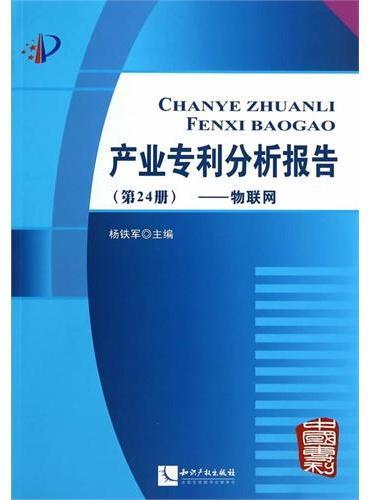 产业专利分析报告(第24册)——物联网