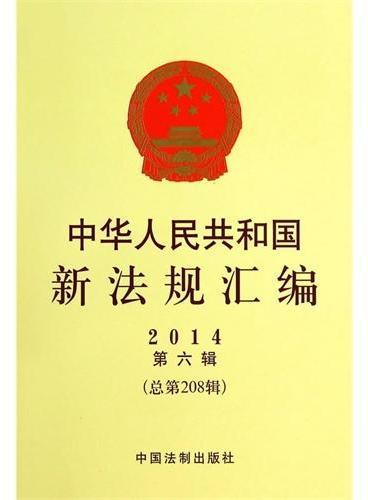 中华人民共和国新法规汇编2014年第6辑(总第208辑)