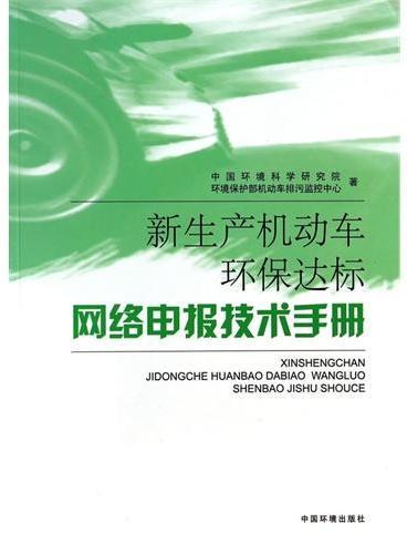 新生产机动车环保达标网络申报技术手册