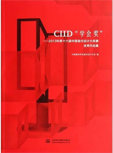 """CIID""""学会奖""""——2013第十六届中国室内设计大奖赛优秀作品集"""