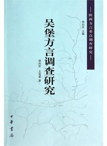 吴堡方言调查研究--陕西方言重点调查研究