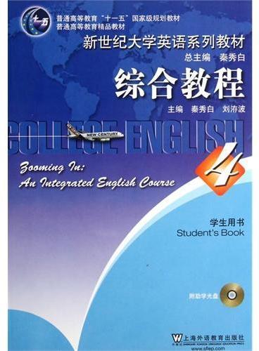 综合教程(学生用书)(4)(含光盘)