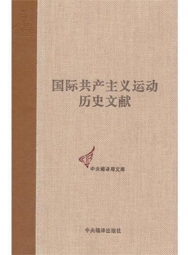 国际共产主义运动历史文献第47卷(共产国际第六次代表大会文献 3)