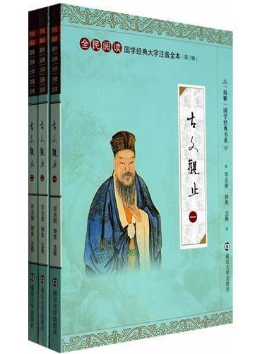 国学经典大字注音全本·第3辑/古文观止(全三册)
