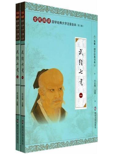 国学经典大字注音全本·第3辑/武经七书(全二册)