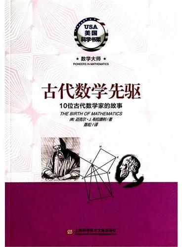 古代数学先驱·10位古代数学家的故事