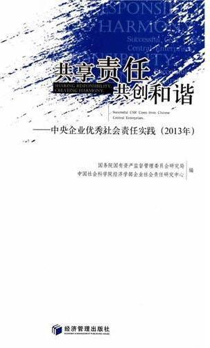 共享责任,共创和谐--中央企业优秀社会责任实践(2013年)