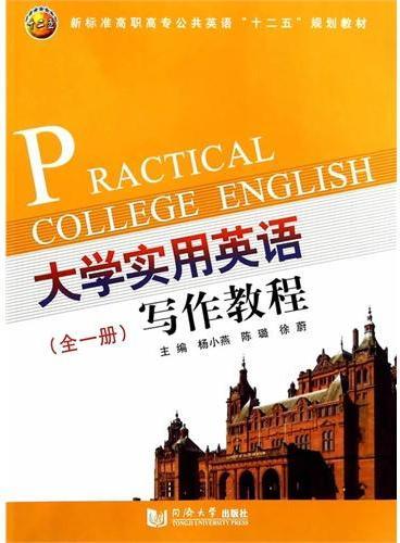 大学实用英语写作教程:全一册