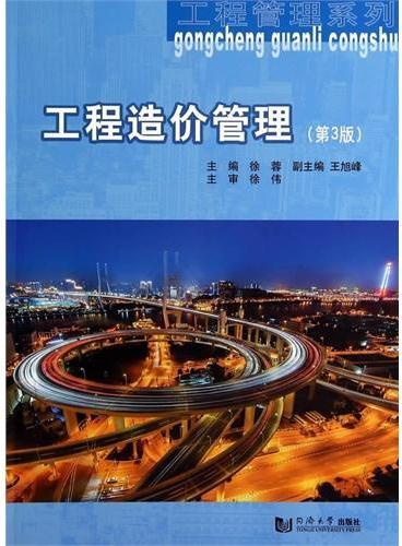工程造价管理(第三版)