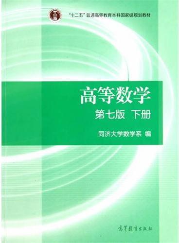 高等数学(第七版)(下册