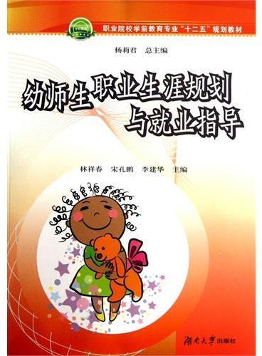 幼师生职业生涯规划与就业指导(第二版)