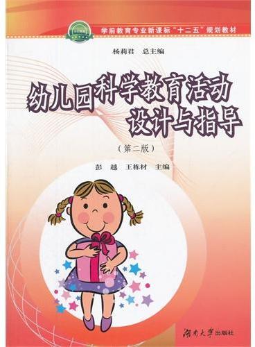 幼儿园科学教育活动设计与指导(第二版)