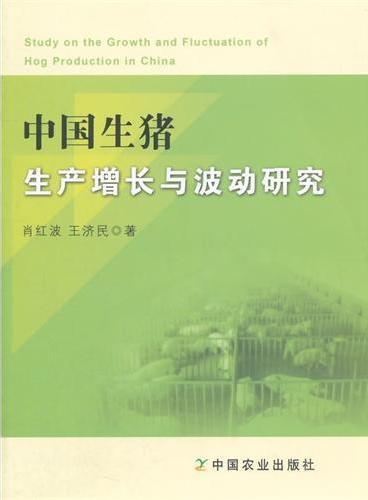 中国生猪生产增长与波动研究