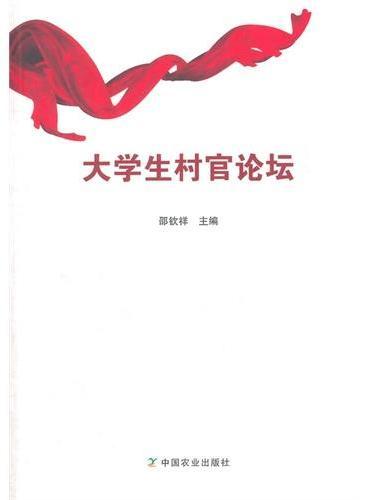 大学生村官论坛