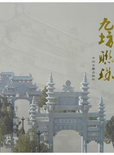 浚县九坊联珠