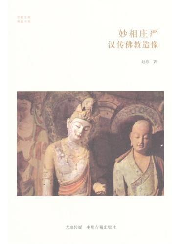 妙相庄严 汉传佛教造像