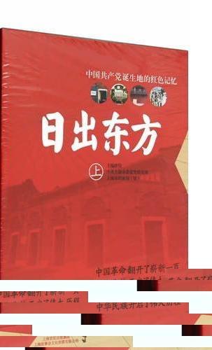 日出东方:中国共产党诞生地的革命史