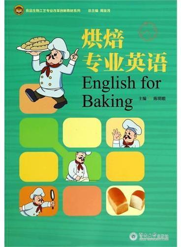烘焙专业英语=English for Baking(食品生物工艺专业改革创新教材系列)