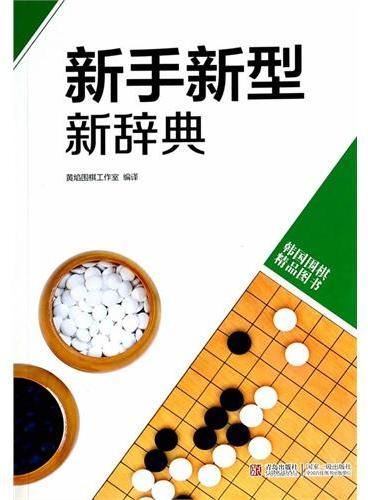 韩版围棋精品图书——新手新型新辞典