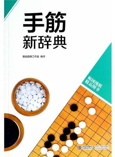 韩版围棋精品图书——手筋新辞典