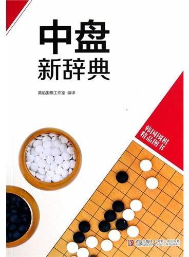 韩版围棋精品图书——中盘新辞典