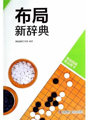 韩版围棋精品图书——布局新辞典