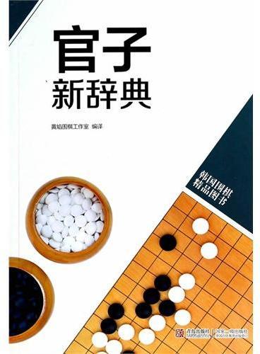 韩版围棋精品图书——官子新辞典