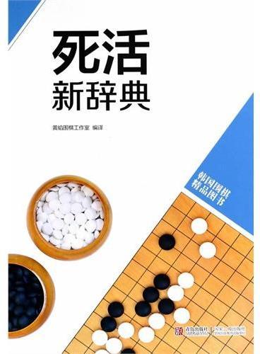 韩版围棋精品图书——死活新辞典