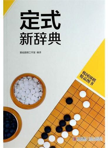 韩版围棋精品图书——定式新辞典