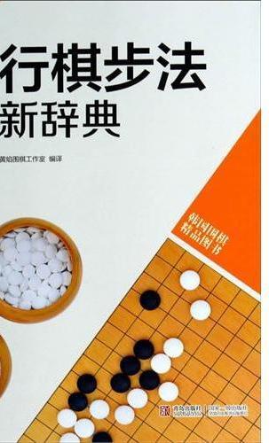 韩版围棋精品图书——行棋步法新辞典