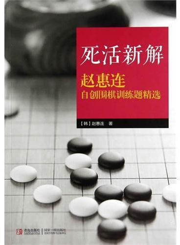 死活新解——赵惠连自创围棋训练题精选