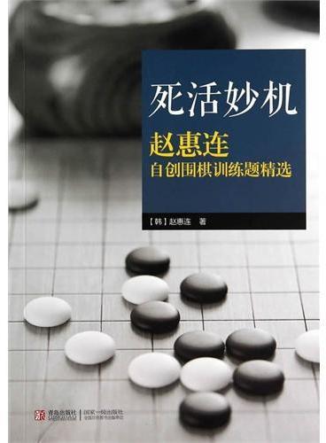 死活妙机——赵惠连自创围棋训练题精选