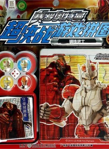 赛罗奥特曼超决战游戏拼图:钢铁武士