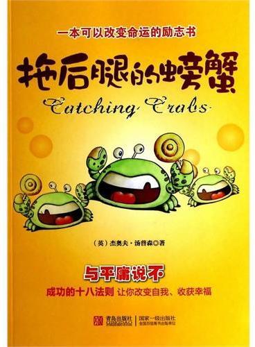 """拖后腿的螃蟹--一本可以改变命运的励志书,教你折断""""树枝"""",摆脱束缚,改变命运,走向成功!"""