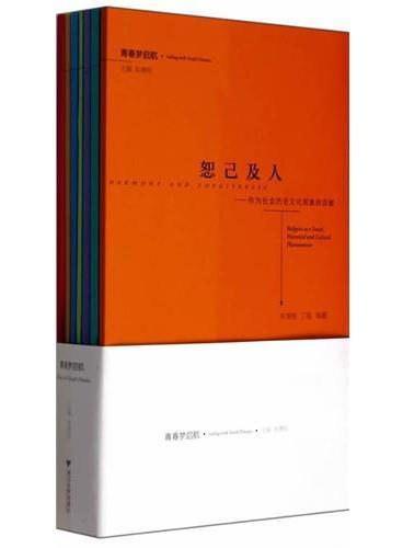 青春梦启航系列丛书(套装共7册)