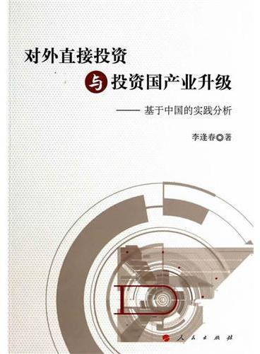 对外直接投资与投资国产业升级——基于中国的实践分析(J)