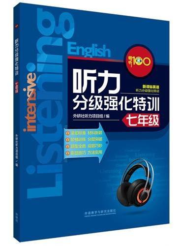 畅听100新课标系列:听力分级强化特训(七年级)