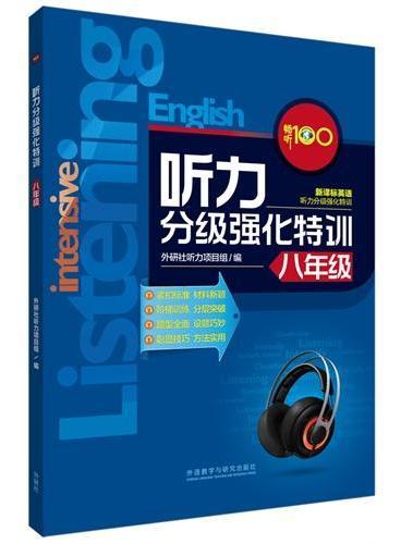 畅听100新课标系列:听力分级强化特训(八年级)
