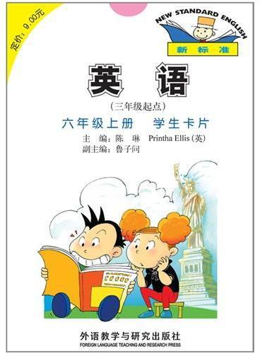 英语(新标准)(三年级起点)(六年级上)(学生卡片)
