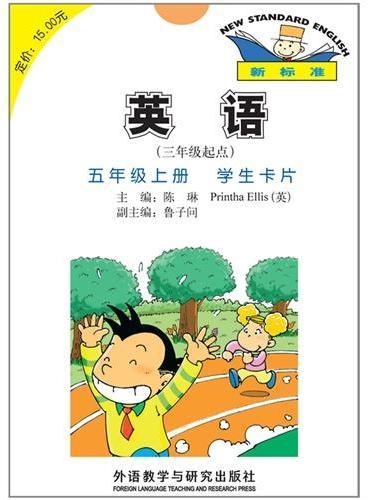 英语(新标准)(三年级起点)(五年级上)(学生卡片)