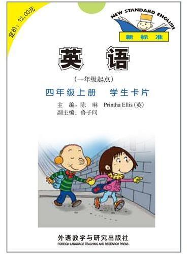英语(新标准)(一年级起点)(四年级上)(学生卡片)