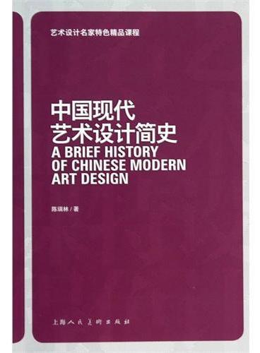 中国现代艺术设计简史---艺术设计名家特色精品课程