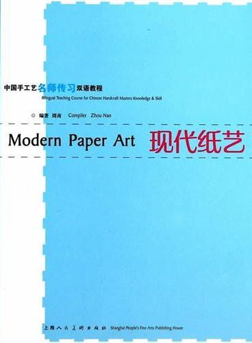 现代纸艺---中国手工艺名师传习双语教程